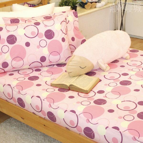 單人床包(含枕套) 莓粉氣泡【飽滿色彩、觸感升級、SGS檢驗通過 】#台灣製造 # 寢國寢城 #磨毛 1