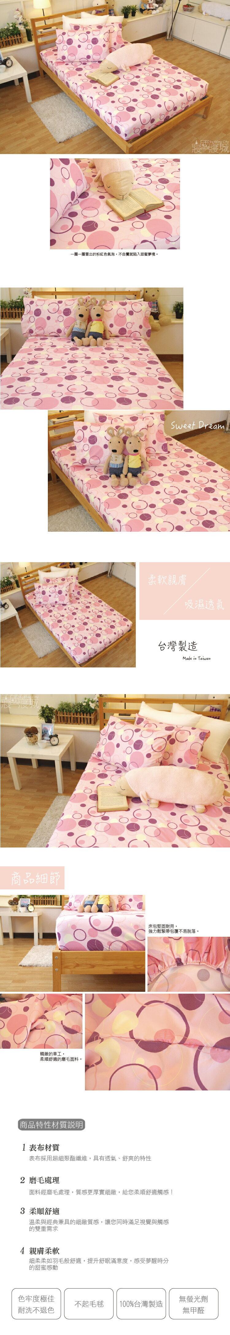 單人床包(含枕套) 莓粉氣泡【飽滿色彩、觸感升級、SGS檢驗通過 】#台灣製造 # 寢國寢城 #磨毛 3