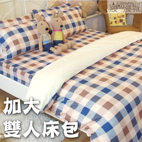 加大雙人床包被套四件組 英式格紋 #咖啡藍 #豆粉藍【精典格紋、觸感升級、SGS檢驗通過】 # 寢國寢城 0