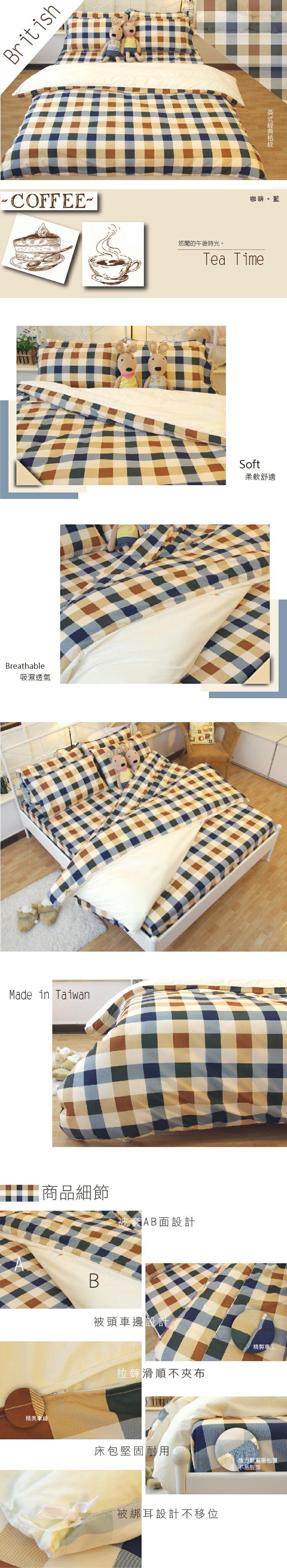 雙人床包被套四件組 英式格紋 #咖啡藍 #豆粉藍【精典格紋、觸感升級、SGS檢驗通過】 # 寢國寢城 6