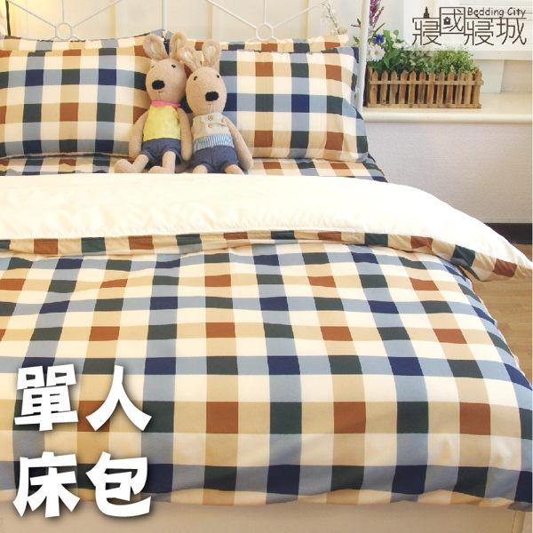 單人床包(含枕套) 英式格紋 #咖啡藍 #豆粉藍【精典格紋、觸感升級、SGS檢驗通過】 # 寢國寢城 0