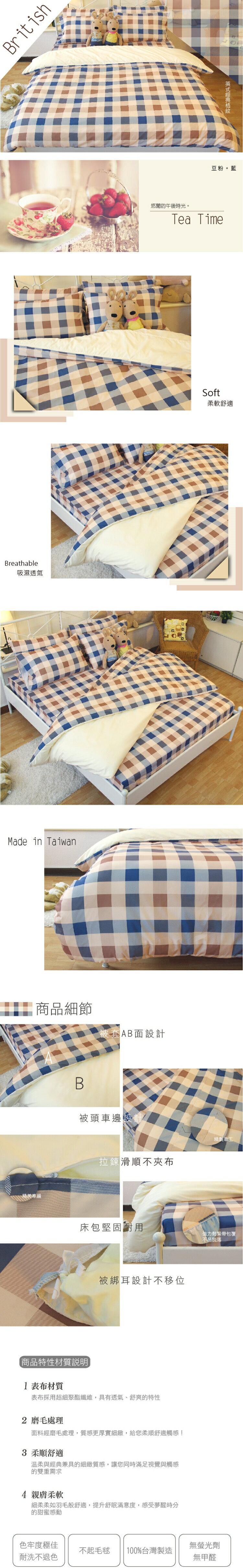 單人床包被套三件組 英式格紋 #咖啡藍 #豆粉藍【精典格紋、觸感升級、SGS檢驗通過】 # 寢國寢城 6