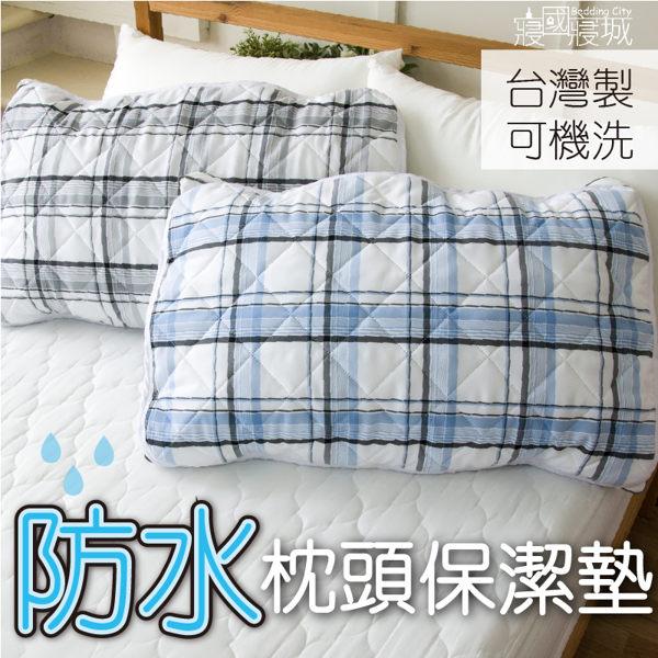 枕頭保潔墊/印花防水(單品)專業4層長效防水、抗菌、可機洗、透氣柔軟