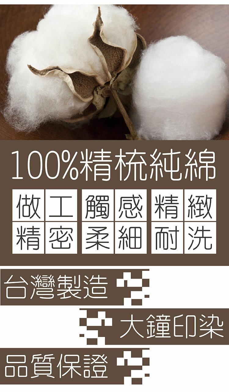 /100%精梳棉-單人床包被套三件組 法國莊園【大鐘印染、台灣製造】#精梳純綿 3