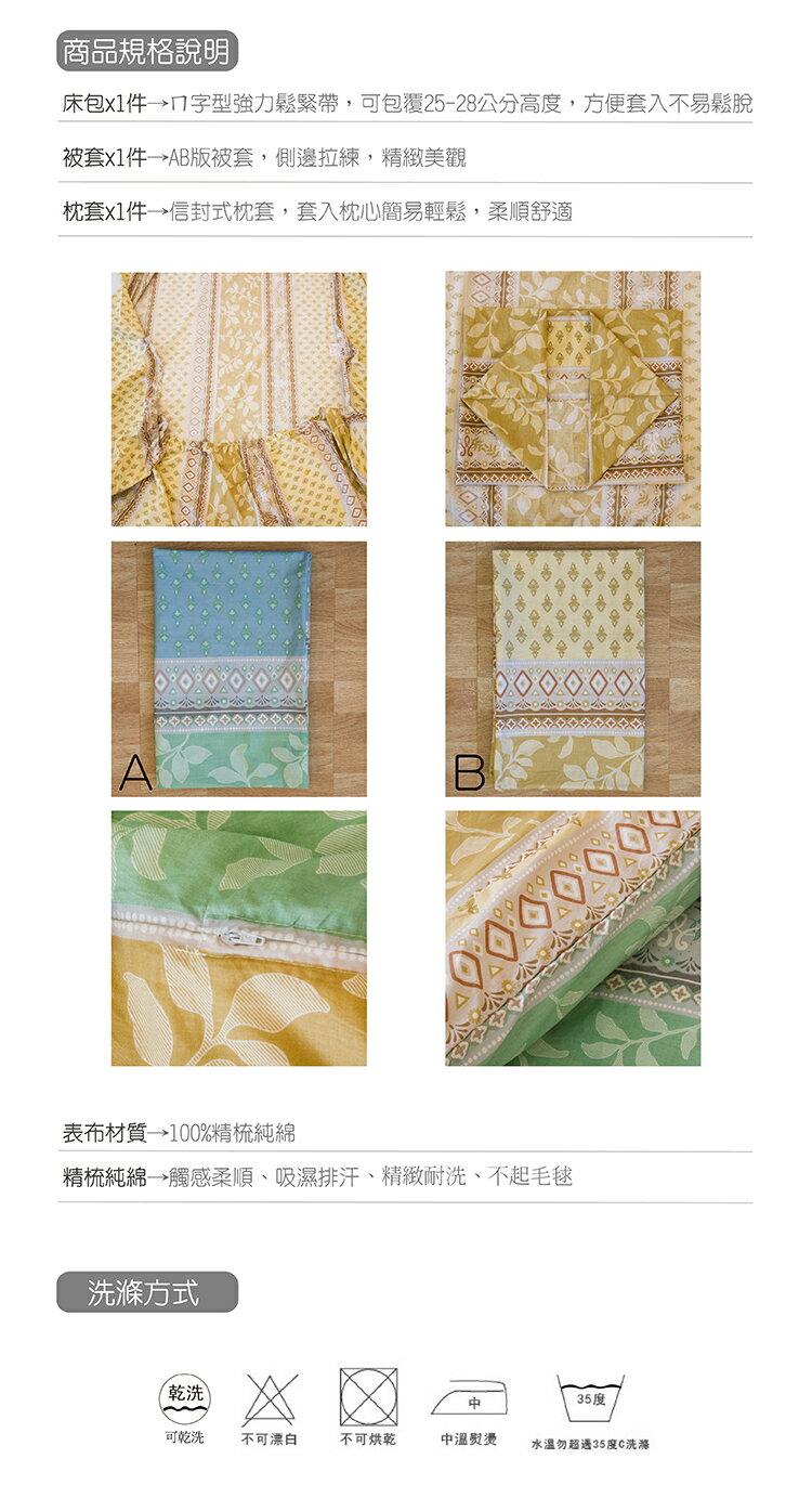 /100%精梳棉-單人床包被套三件組 法國莊園【大鐘印染、台灣製造】#精梳純綿 5