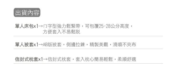 /100%精梳棉-單人床包被套三件組 法國莊園【大鐘印染、台灣製造】#精梳純綿 6
