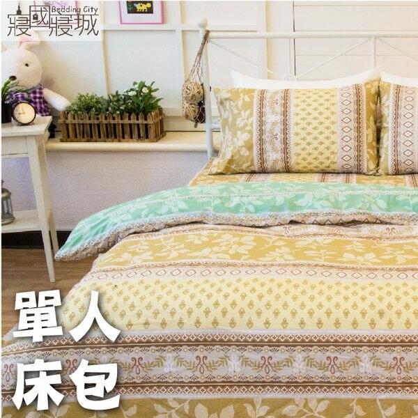 100%精梳棉-單人床包兩件組 法國莊園【大鐘印染、台灣製造】#精梳純綿 0
