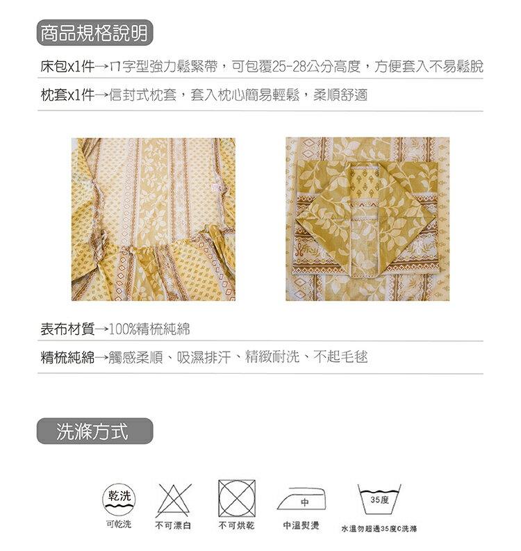 100%精梳棉-單人床包兩件組 法國莊園【大鐘印染、台灣製造】#精梳純綿 5