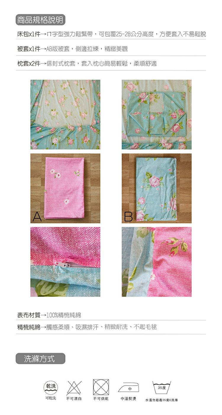 精梳棉-加大雙人床包組+被套-春天的氣息【大鐘印染、台灣製造】#玫瑰花 #精梳純綿 4