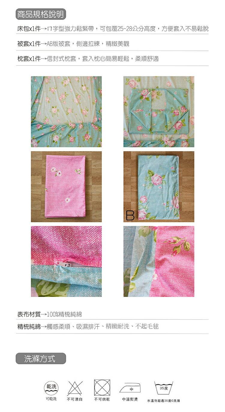 100%精梳棉-春天的氣息單人床包組+被套【大鐘印染、台灣製造】#玫瑰花 #精梳純綿 5