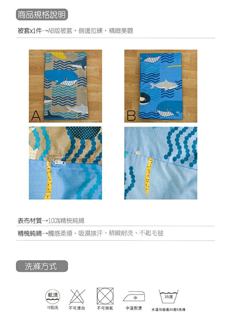 雙人被套 100%精梳棉-海底世界雙面被套【大鐘印染、台灣製造】#精梳純綿 5