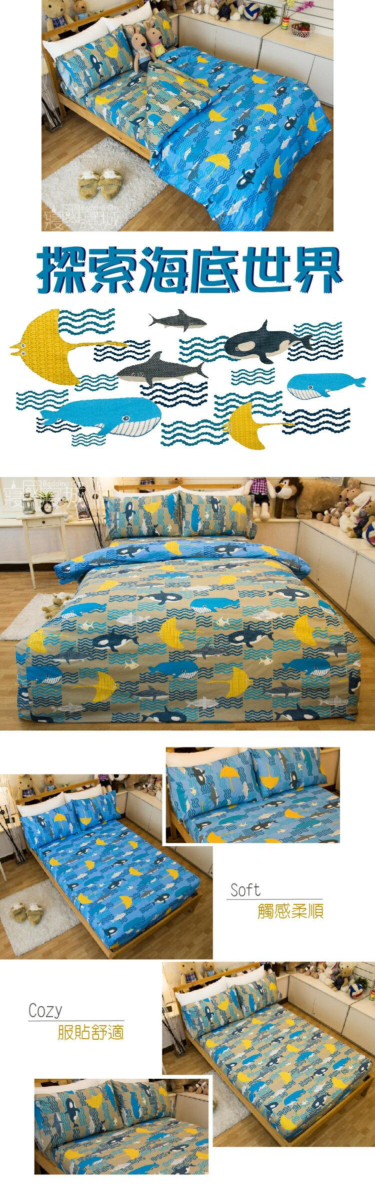 雙人床包兩件組 100%精梳棉-海底世界【大鐘印染、台灣製造】#精梳純綿 1