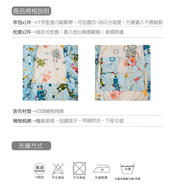 精梳棉100%-機器人雙人床包組【大鐘印染、台灣製造】#精梳純綿 5
