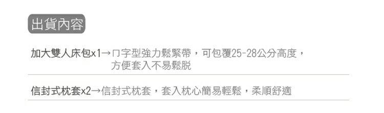 精梳棉100%-機器人加大雙人床包組【大鐘印染、台灣製造】#精梳純綿 6