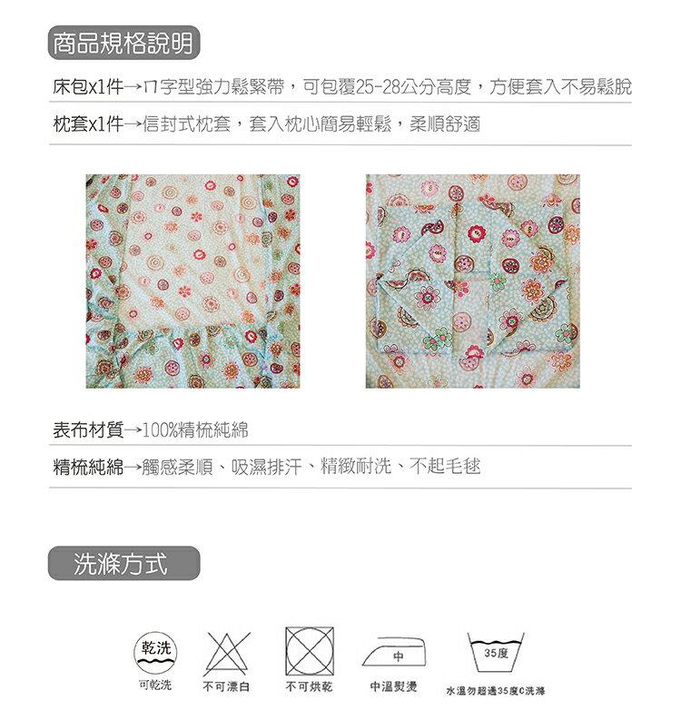 100%精梳棉-單人床包兩件組 花樣朵朵【大鐘印染、台灣製造】#精梳純綿 5
