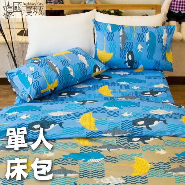 單人床包兩件組 100%精梳棉-海底世界【大鐘印染、台灣製造】#精梳純綿 0