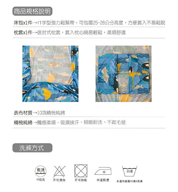 單人床包兩件組 100%精梳棉-海底世界【大鐘印染、台灣製造】#精梳純綿 5