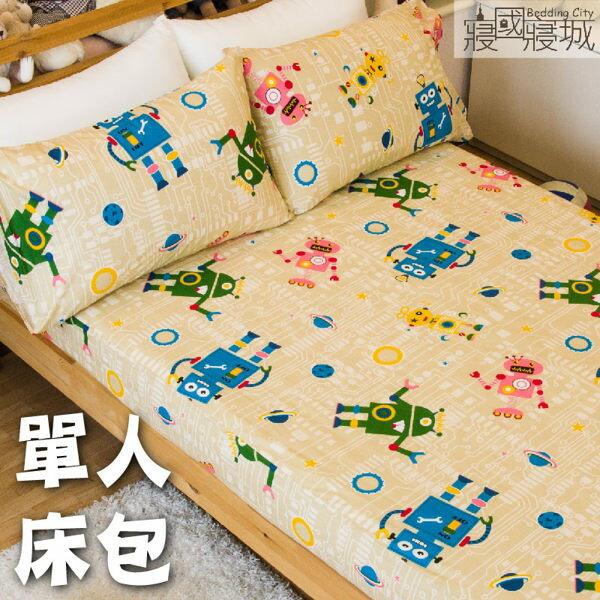 精梳棉100%-機器人單人床包組+被套【大鐘印染、台灣製造】#精梳純綿 0