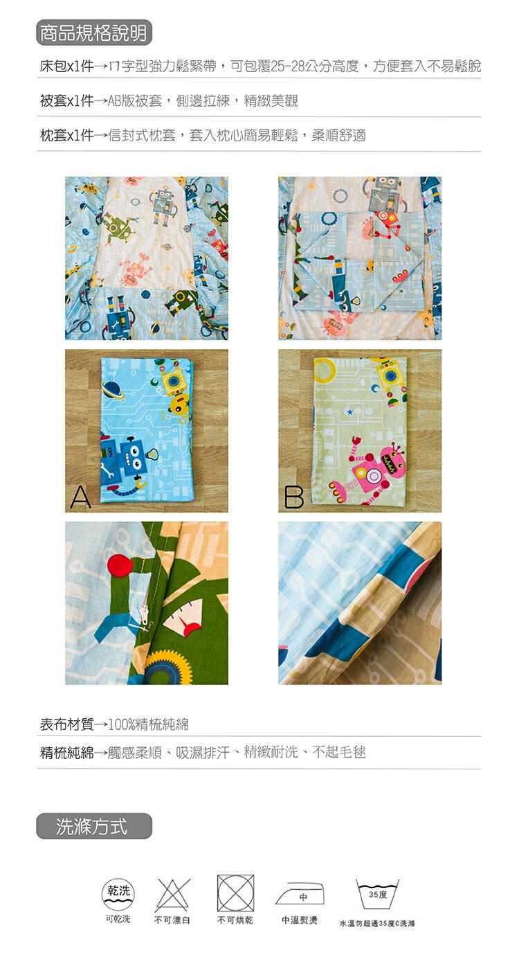 精梳棉100%-機器人單人床包組+被套【大鐘印染、台灣製造】#精梳純綿 5