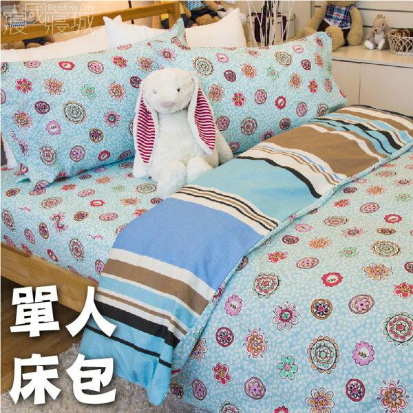 100%精梳棉-單人床包被套三件組 花樣朵朵【大鐘印染、台灣製造】#精梳純綿 0