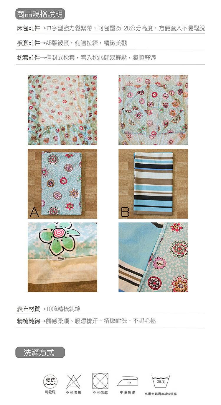100%精梳棉-單人床包被套三件組 花樣朵朵【大鐘印染、台灣製造】#精梳純綿 5