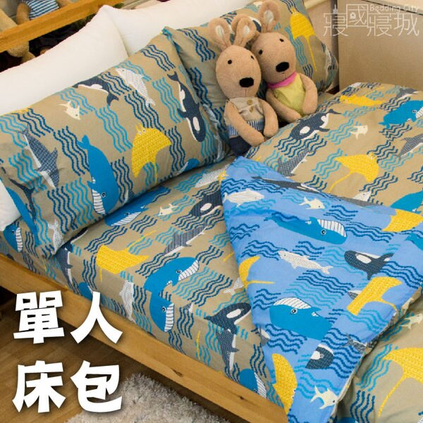 單人床包被套三件組/100%精梳棉-海底世界【大鐘印染、台灣製造】#精梳純綿 0