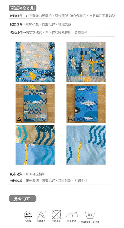 單人床包被套三件組/100%精梳棉-海底世界【大鐘印染、台灣製造】#精梳純綿 5