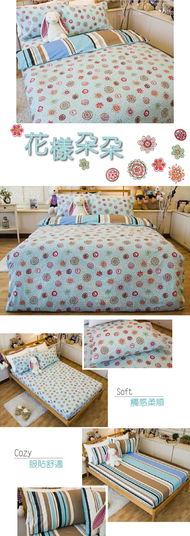 100%精梳棉-加大雙人床包被套四件組 花樣朵朵【大鐘印染、台灣製造】#精梳純綿 1