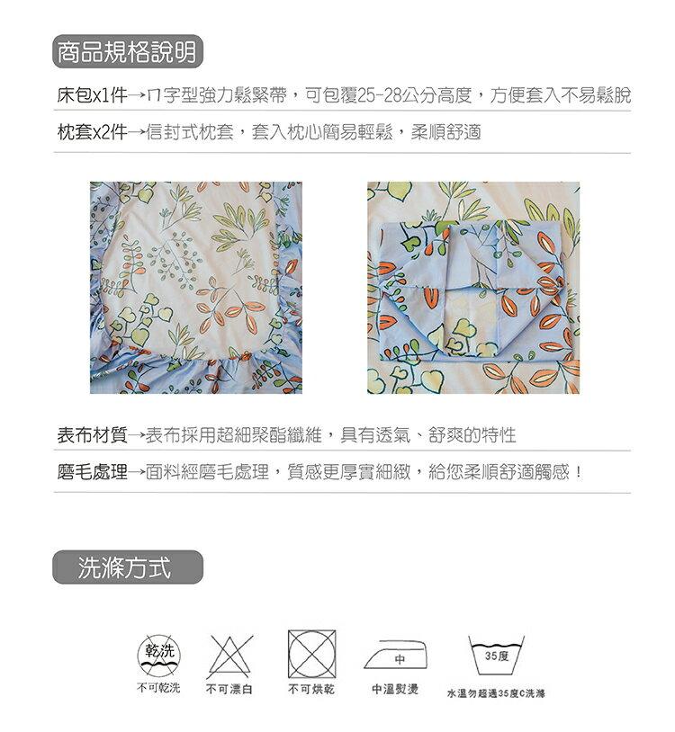 雙人床包組(含枕套)-春意盎然【超細纖維、飽滿色彩、觸感升級】 #台灣製 #磨毛 #寢國寢城 3
