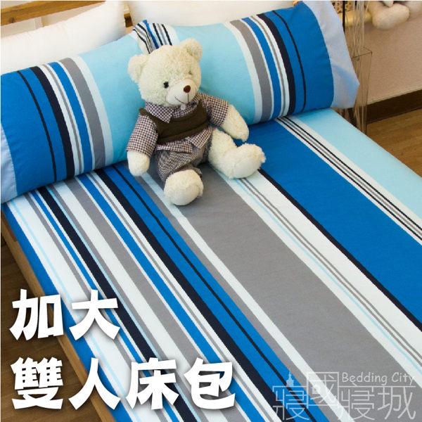 加大雙人床包組 含枕套 ~極簡海洋~超細纖維、飽滿色彩、觸感升級~# 製 #磨毛 #寢國寢