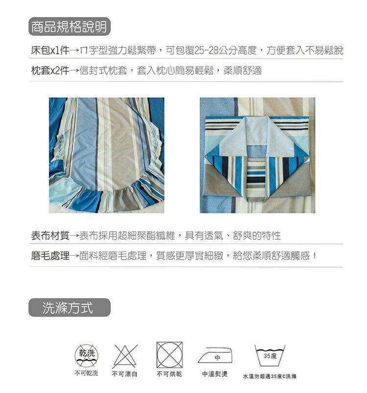 雙人床包組(含枕套)-極簡海洋【超細纖維、飽滿色彩、觸感升級】#台灣製 #磨毛 #寢國寢城 2