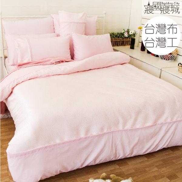 色織緹花-加大雙人床包被套4件組【滑順不悶熱、台灣製】6x6.2尺 # 寢國寢城 0