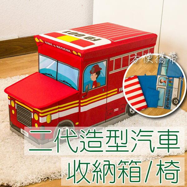 第二代多功能收納巴士【收納好幫手】多功能收納箱 #收納椅 # 寢國寢城 0