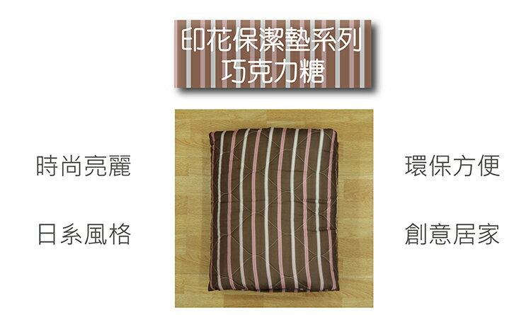 保潔墊單人床包式印花鋪棉 - 巧克力糖 三層抗汙/環保/鋪棉/延緩滲入 3.5x6.2尺 寢國寢城 6