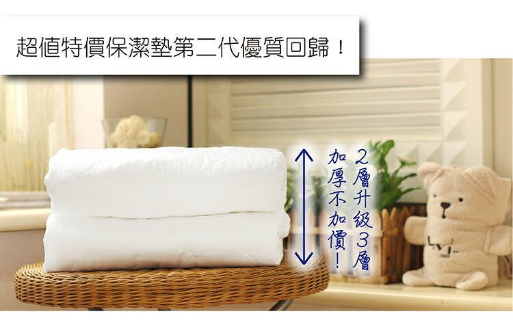 枕頭保潔墊【3層抗污型、可機洗、細緻棉柔】超值特價枕頭保潔墊(單品)*第二代優質回歸! 3