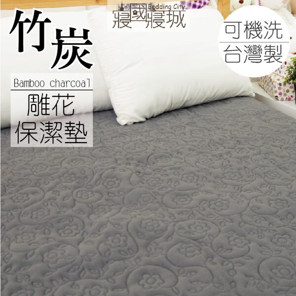 保潔墊防水雙人床包式 雕花竹炭 100%長效防水、保暖、消除異味 5x6.2尺 寢國寢城 0