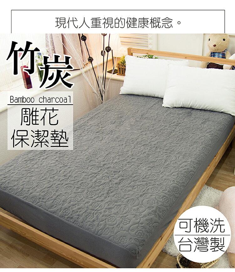 保潔墊防水雙人床包式 雕花竹炭 100%長效防水、保暖、消除異味 5x6.2尺 寢國寢城 2