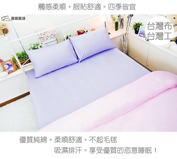 雙人床包組-亮彩玩色床包+被套四件組【大鐘印染、台灣製】#純色素色 #馬卡龍 #純色素色 # 寢國寢城 2
