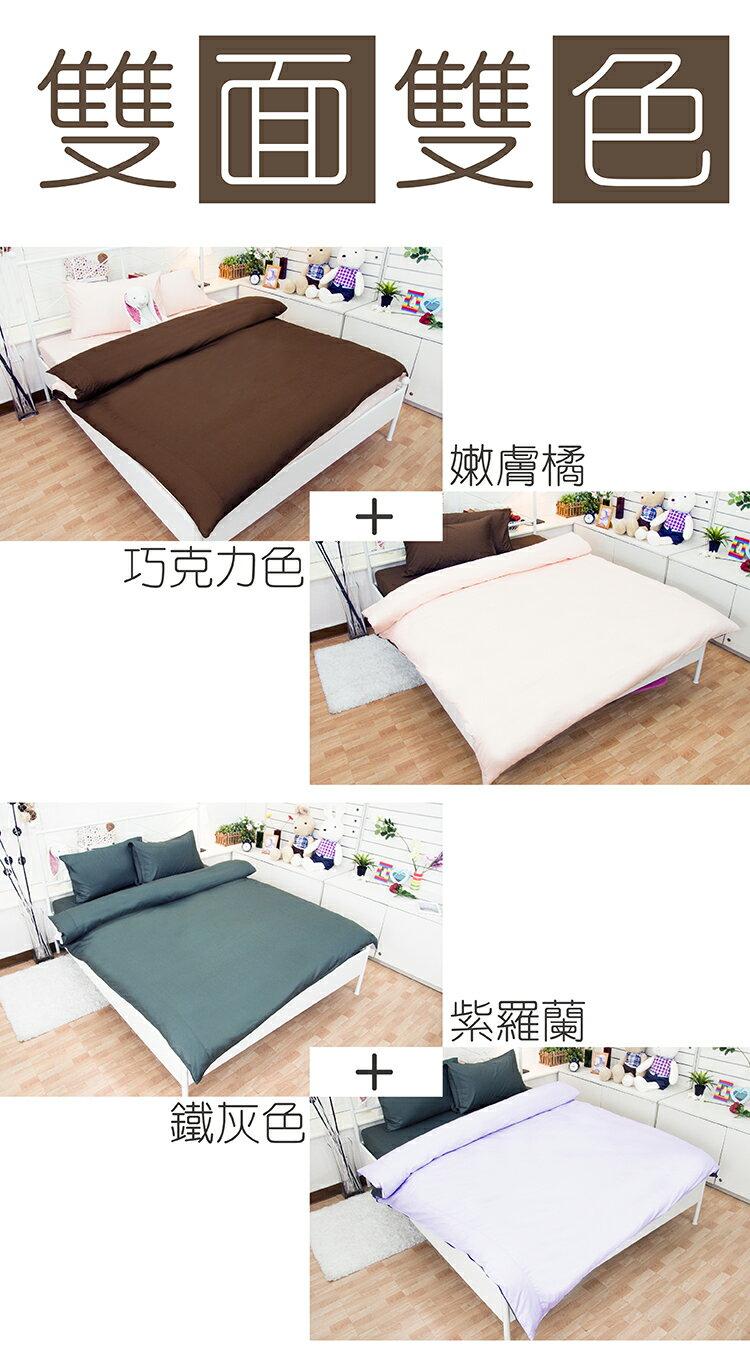 雙人床包組-亮彩玩色床包+被套四件組【大鐘印染、台灣製】#純色素色 #馬卡龍 #純色素色 # 寢國寢城 3