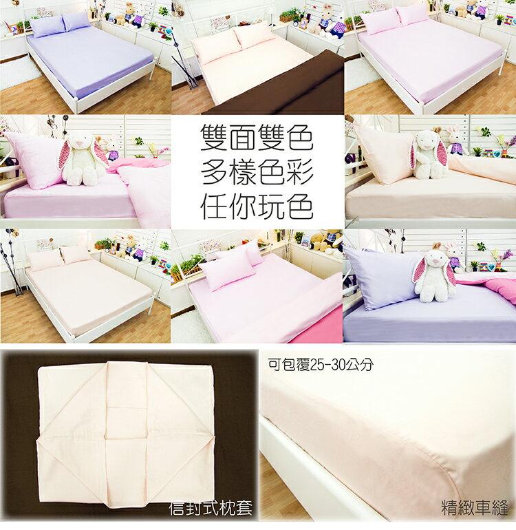 雙人床包組-亮彩玩色床包+被套四件組【大鐘印染、台灣製】#純色素色 #馬卡龍 #純色素色 # 寢國寢城 4