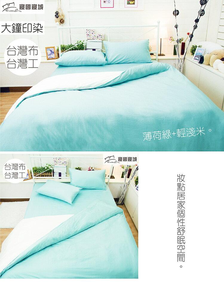 雙人床包組-亮彩玩色床包+被套四件組【大鐘印染、台灣製】#純色素色 #馬卡龍 #純色素色 # 寢國寢城 5