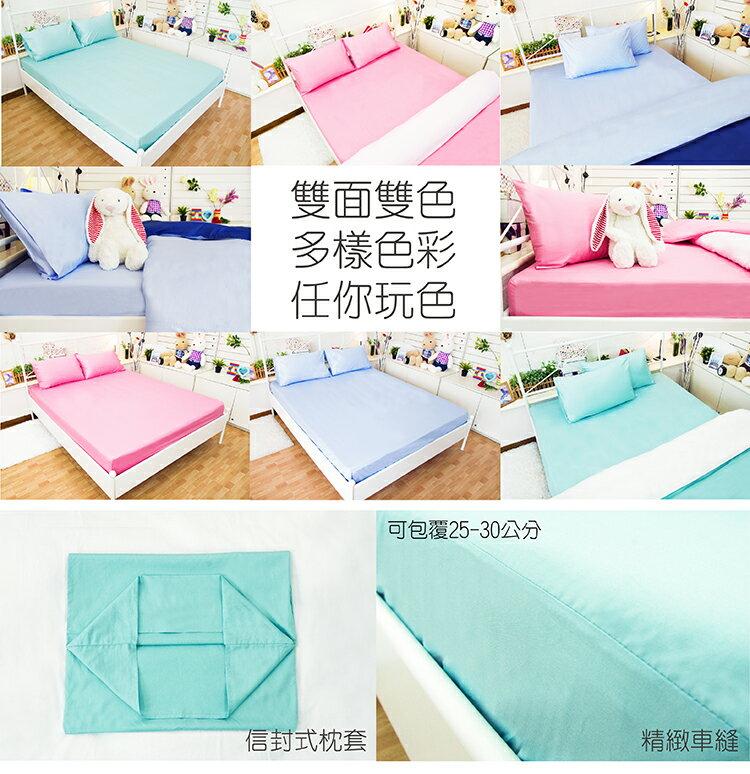 雙人床包組-亮彩玩色床包+被套四件組【大鐘印染、台灣製】#純色素色 #馬卡龍 #純色素色 # 寢國寢城 6