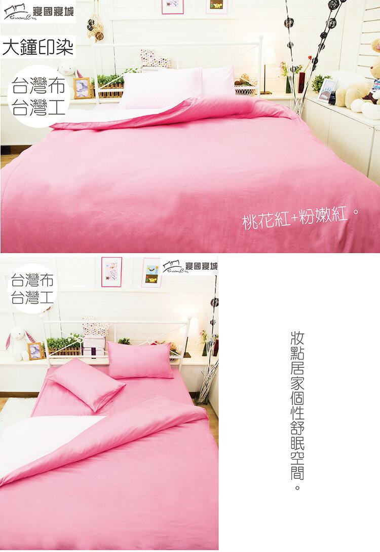 雙人床包組-亮彩玩色床包+被套四件組【大鐘印染、台灣製】#純色素色 #馬卡龍 #純色素色 # 寢國寢城 7