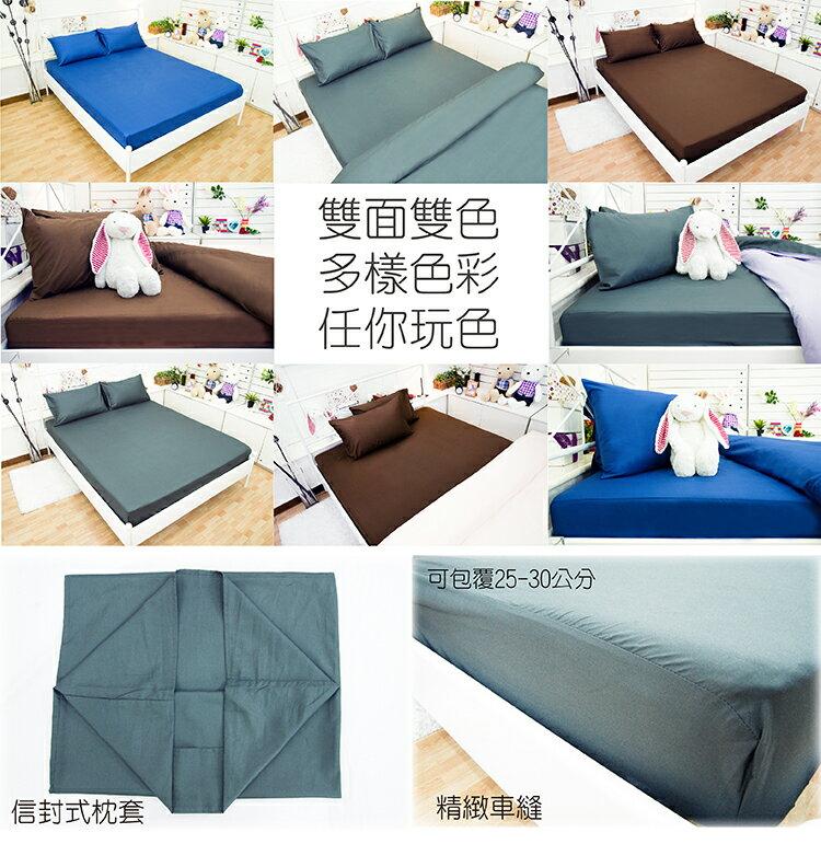 雙人床包組-亮彩玩色床包+被套四件組【大鐘印染、台灣製】#純色素色 #馬卡龍 #純色素色 # 寢國寢城 9