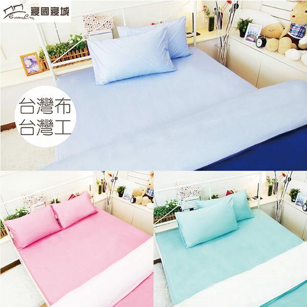 單人床包被套組三件組-亮彩玩色【大鐘印染、台灣製】9+5玩出自己的色彩 #馬卡龍 #純色素色 # 寢國寢城 1