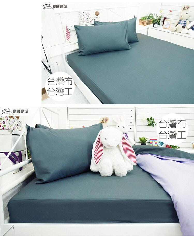 雙人床包組-亮彩玩色【大鐘印染、40支精梳棉、台灣製】#純色素色 #馬卡龍 # 寢國寢城 2