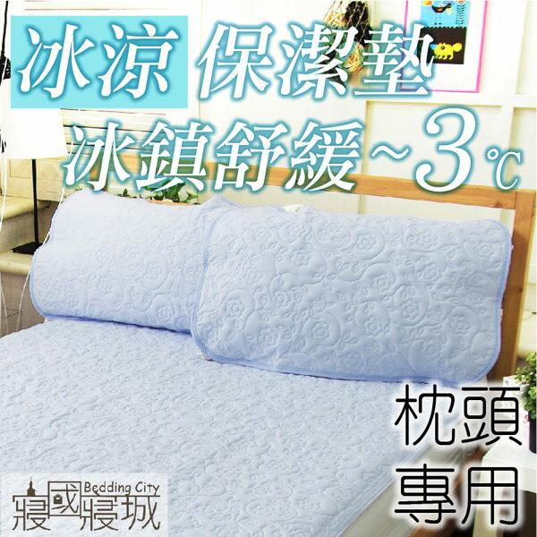 枕頭保潔墊冰涼雕花防水 單品 長效防水、涼感透氣、可機洗 寢國寢城