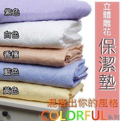 枕頭保潔墊平鋪式雕花 3層無毒貼合、抗菌防霉、可機洗 單品5色 無註明款式顏色 採隨機出貨 0