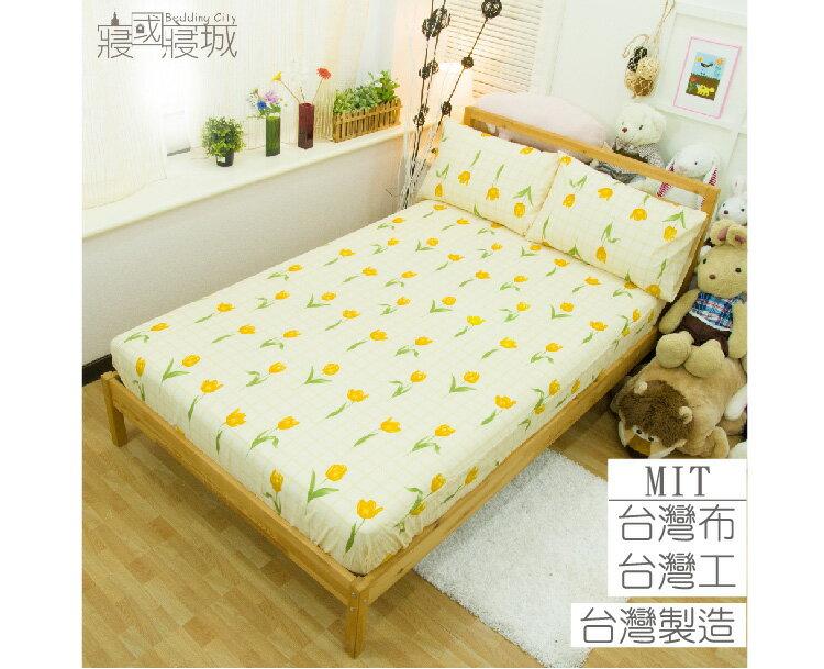 加大床包枕套3件組【超細纖維、飽滿色彩、觸感升級、SGS檢驗通過】黃色鬱金香 # 寢國寢城 1