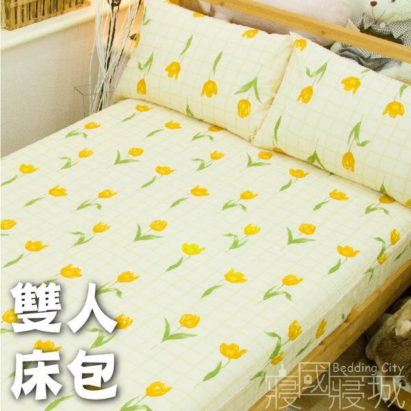 雙人床包組(含枕套)【超細纖維、飽滿色彩、觸感升級、SGS檢驗通過】黃色鬱金香 # 寢國寢城 0